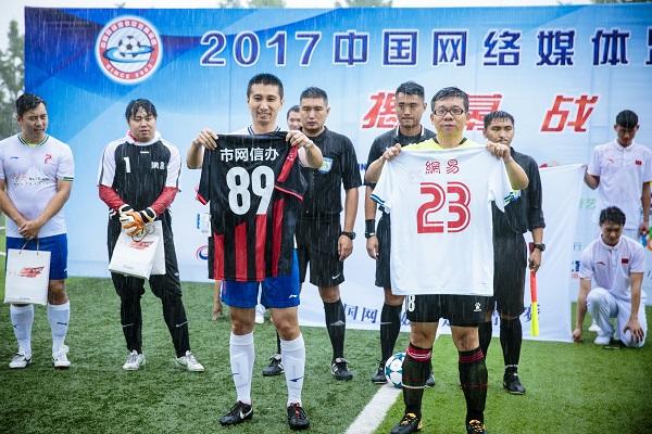 够燃!2017中国网络媒体足球精英赛雨中揭幕